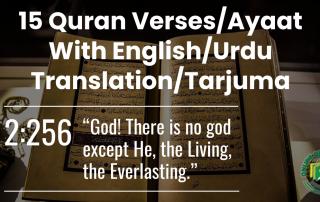 15 Quran Ayat (Passages/Verses) & Translation (Tarjuma)